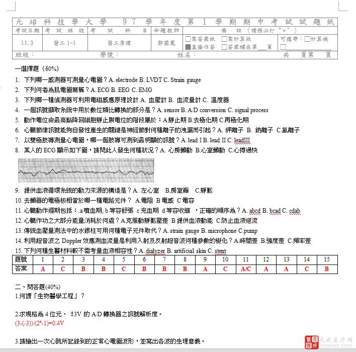 QQ截图20151109144017