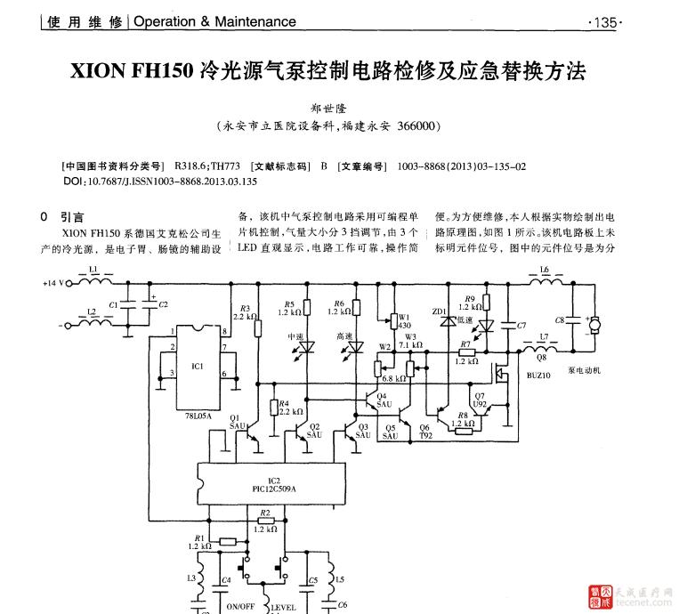 xion+fh150冷光源气泵控制电路检修及应急替换方法