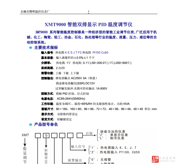 QQ截图20151110110659