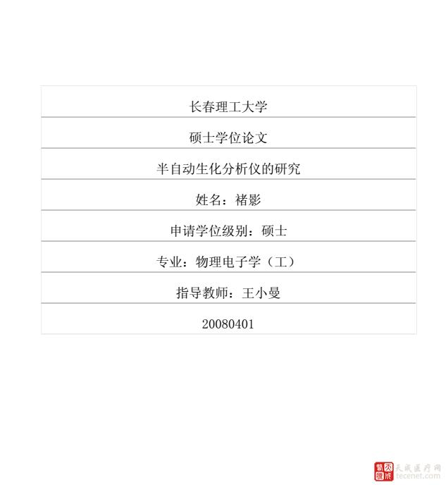 QQ截图20151110111705