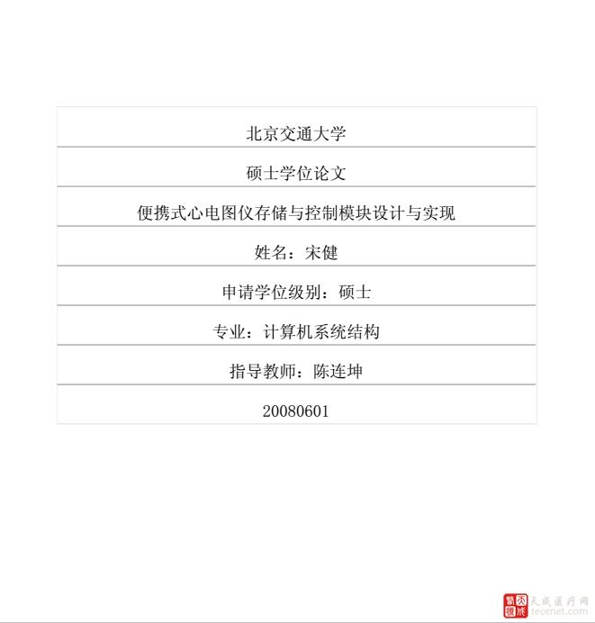 QQ截图20151110111902