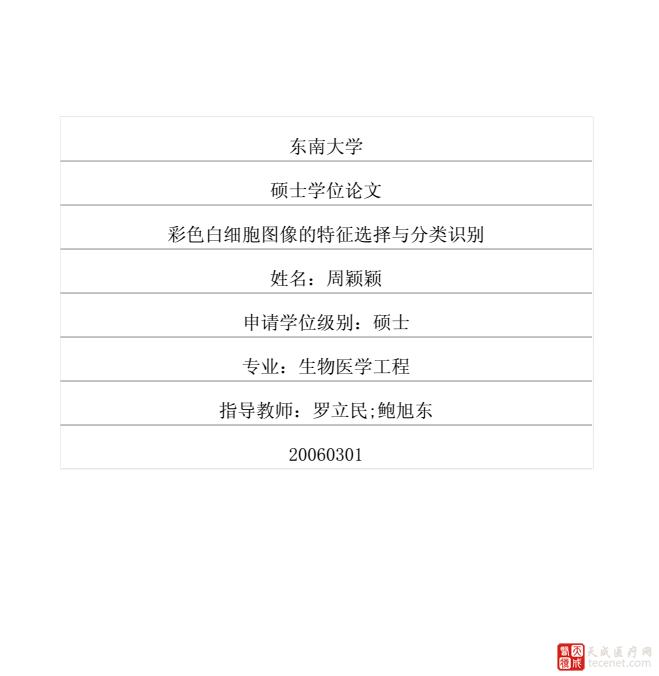QQ截图20151110112558