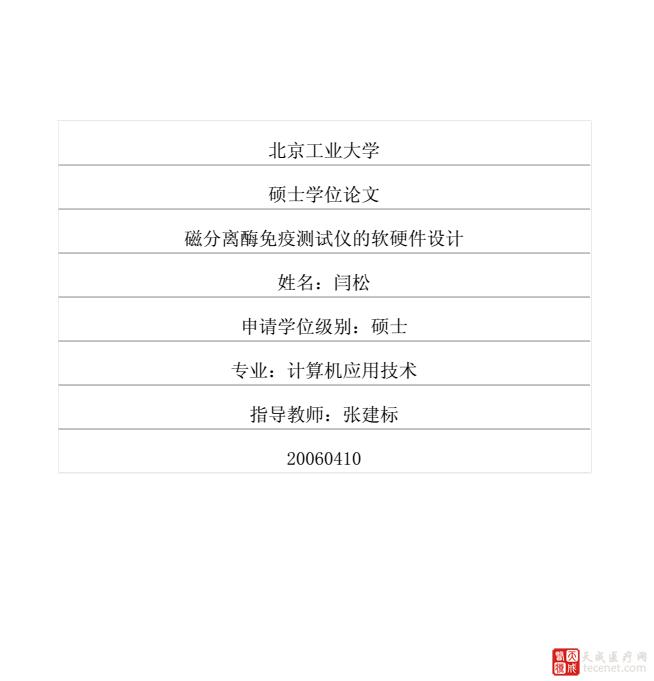 QQ截图20151110114139