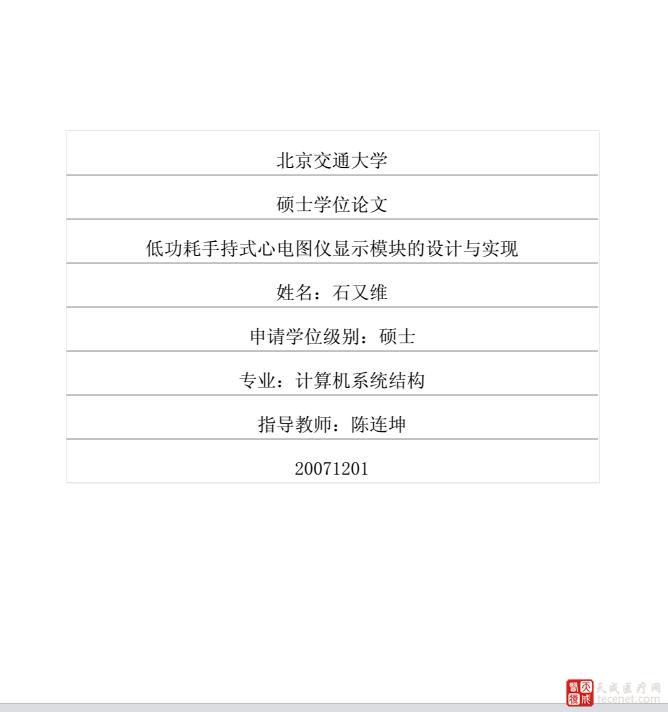 QQ截图20151110140900