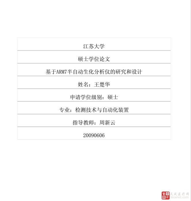 QQ截图20151111102520