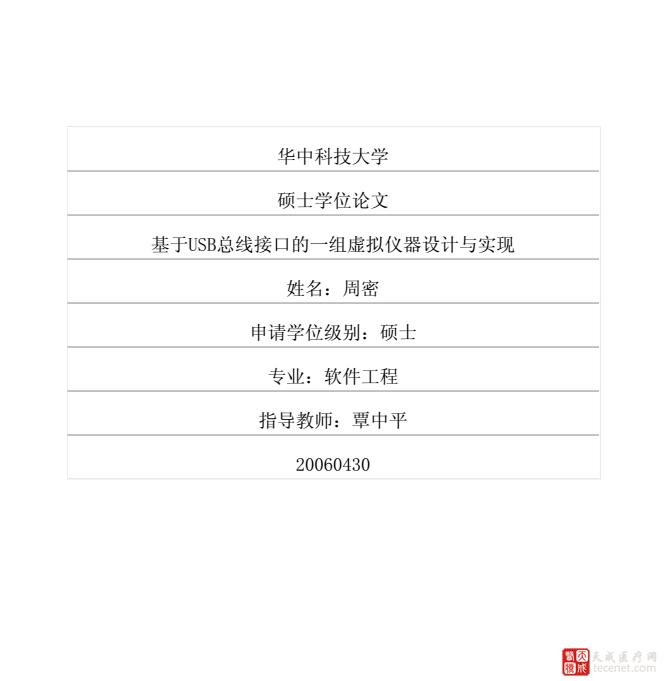 QQ截图20151111103429