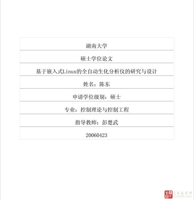 QQ截图20151111104846