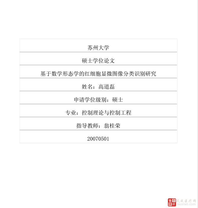 QQ截图20151111105115