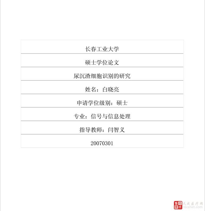 QQ截图20151111143959