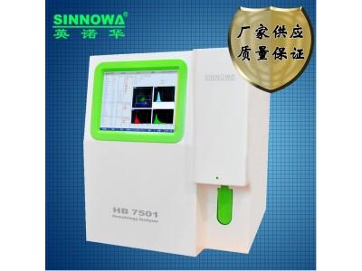 五分类群 血细胞血液分析仪