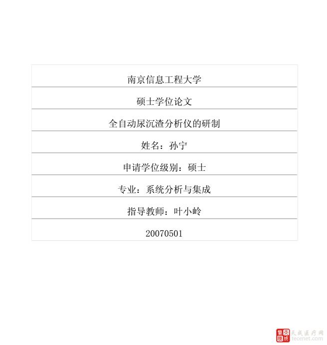 QQ截图20151112093932