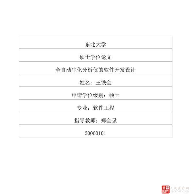 QQ截图20151112094321