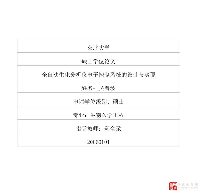 QQ截图20151112095612