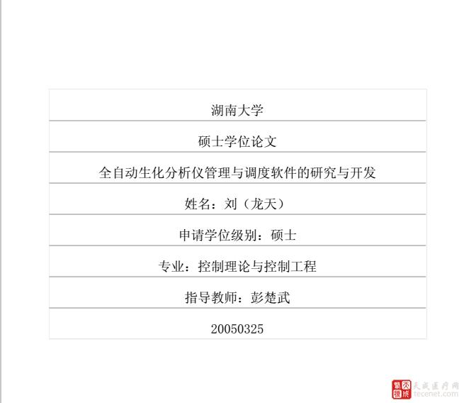 QQ截图20151112095946