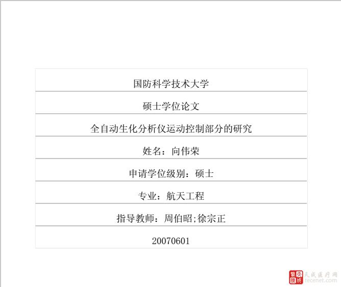 QQ截图20151112100104