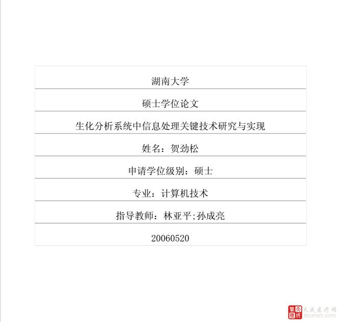 QQ截图20151112104012