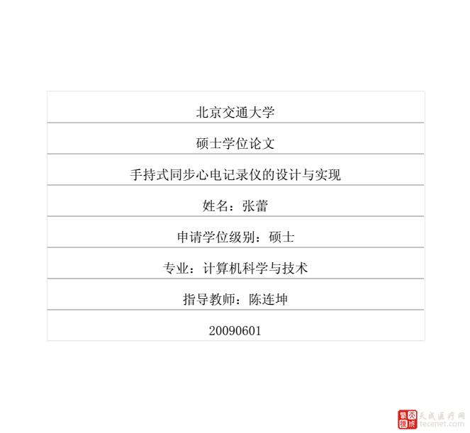 QQ截图20151112105234