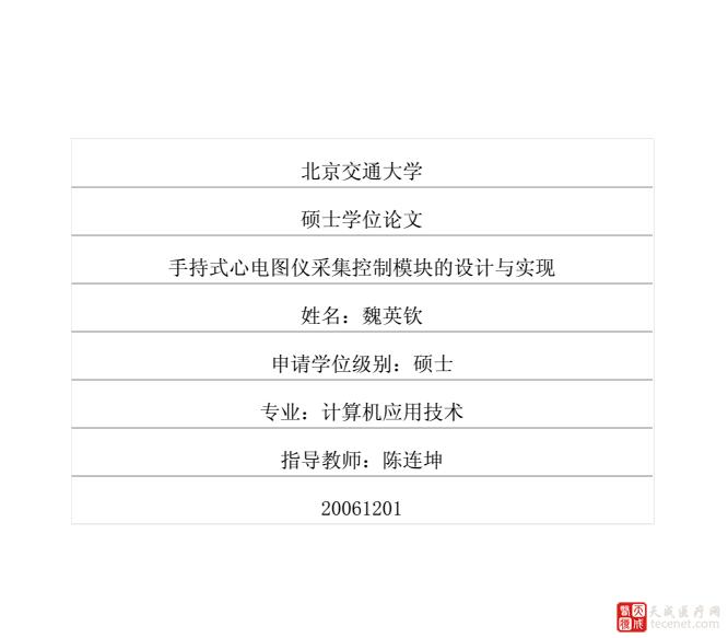 QQ截图20151112105517