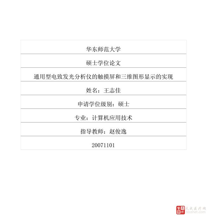 QQ截图20151112114930