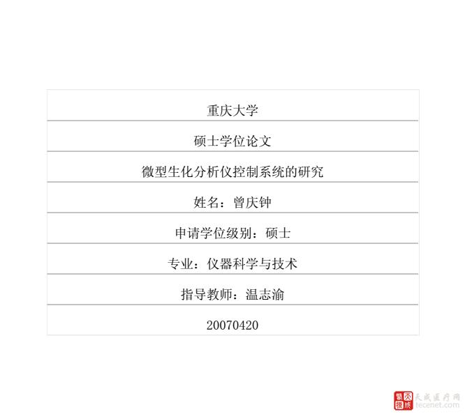 QQ截图20151112142816