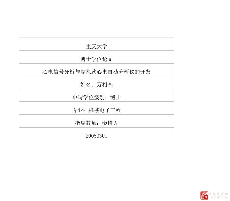 QQ截图20151112151917