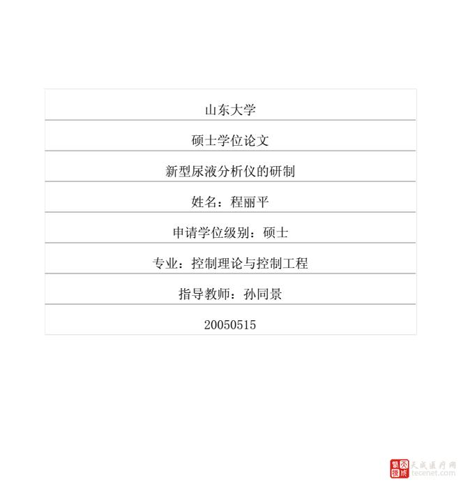 QQ截图20151112153131