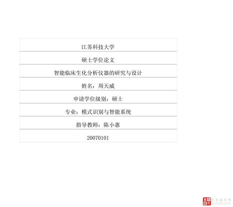 QQ截图20151113113819