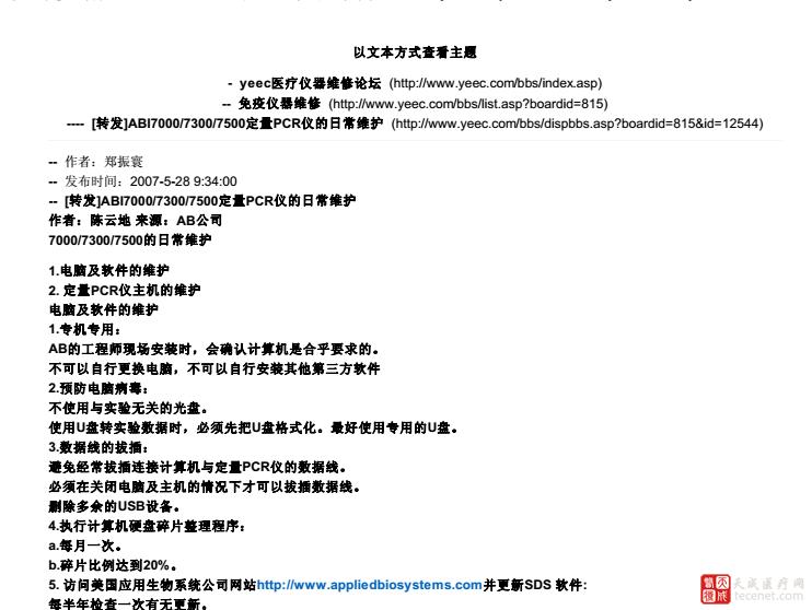 QQ截图20151116105511