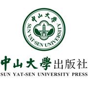 广州中山大学出版社有限公司