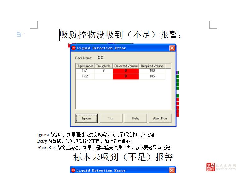 QQ截图20151118103105