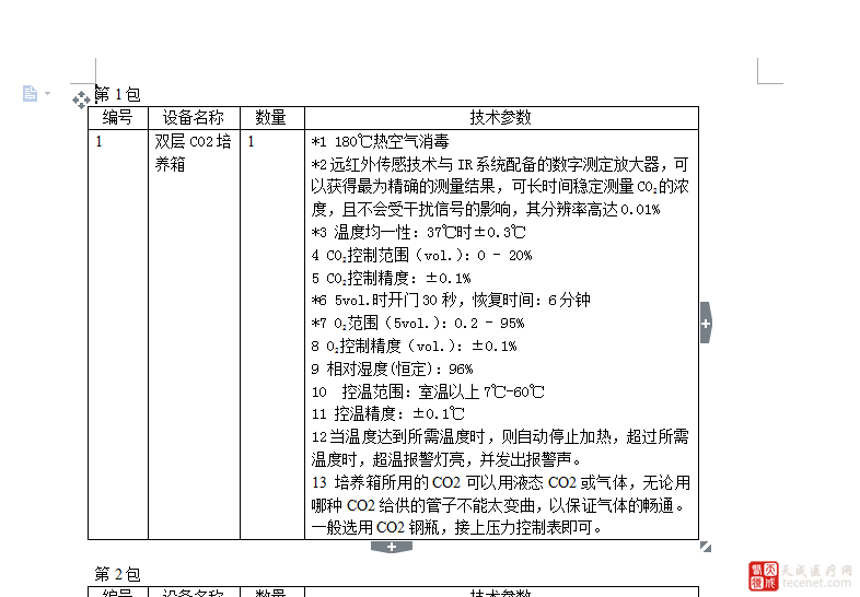 QQ截图20151118111002