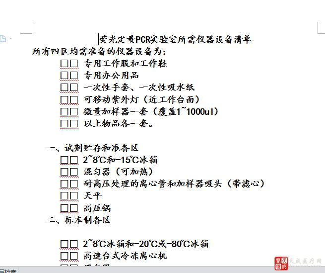 QQ截图20151119094304