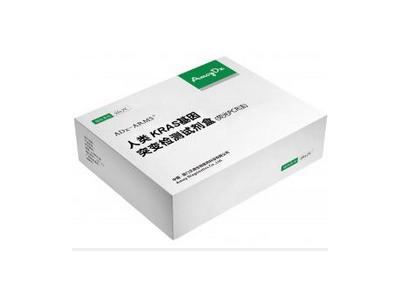 人类KRAS基因7种突变检测试剂盒