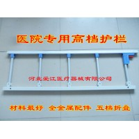 医院病床护栏 医用护栏 铝合金折叠护栏 防摔床档