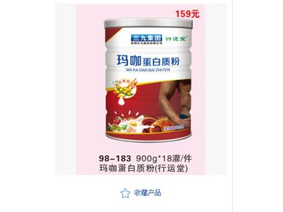 玛咖蛋白质粉