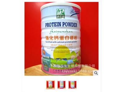 强化钙蛋白质粉