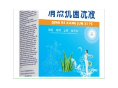 清热抗菌洗液