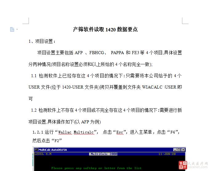 QQ截图20151201091335