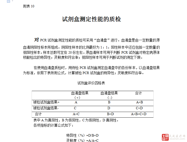 QQ截图20151201134855