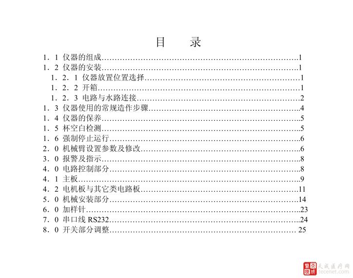 QQ截图20151201170744