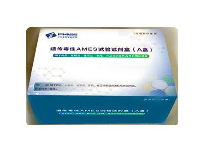 Ames试验试剂盒