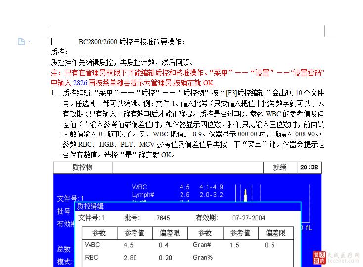 QQ截图20151202094454