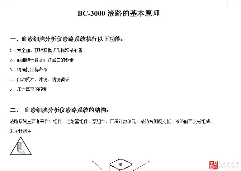 QQ截图20151202095048