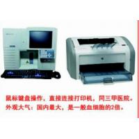 龙腾启帆全自动血球仪(带打印机)36000¥