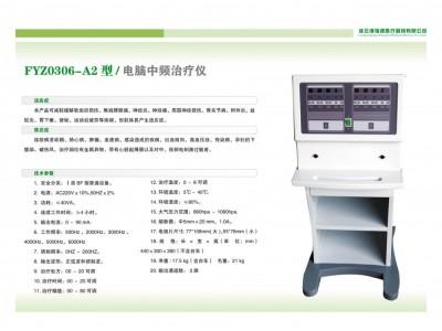 FYZ 0306-Ax电脑中频治疗仪(医用)