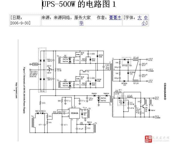 ups-500w的电路图1文档