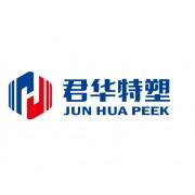 江苏超聚特种工程塑料制品有限公司
