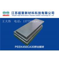 peek碳纤维板 医疗级外固定支架peek碳纤维板