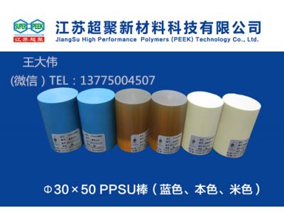彩色PPSU棒,PPSU棒,蓝色ppsu棒,ppsu棒生产厂家