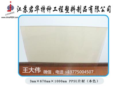 透明PPSU板,ppsu板,ppsu薄板,蓝色透明ppsu板